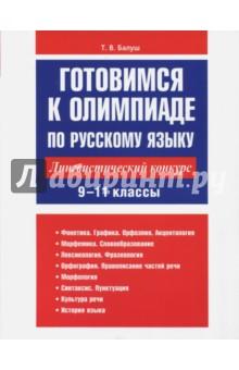 Готовимся к олимпиаде по русскому языку. Лингвистический конкурс. 9-11 классы