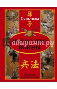 Искусство войны книги издательство аст государь искусство войны
