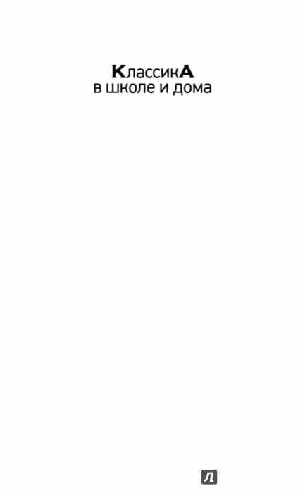 Иллюстрация 1 из 19 для Руслан и Людмила - Александр Пушкин   Лабиринт - книги. Источник: Лабиринт