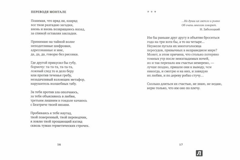 Иллюстрация 1 из 4 для Между нынче и когда-то - Евгений Солонович | Лабиринт - книги. Источник: Лабиринт