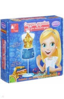 Набор Студия дизайна. Шьем для любимой куклы (1524ВВ/0020) bondibon студия дизайна свадебные платья