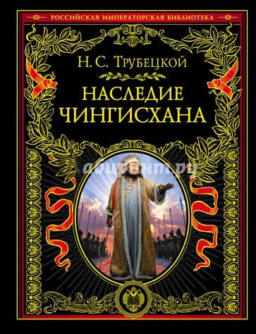 Наследие Чингисхана, Трубецкой Николай Сергеевич