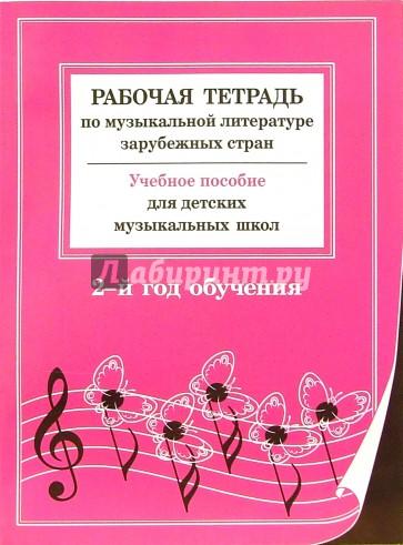 Решебник По Музыкальной Литературе 2 Год Обучения Брянцева