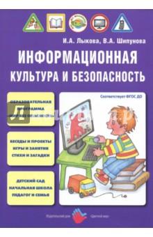 Информационная культура и безопасность в детском саду. Мир без опасности. ФГОС ДО