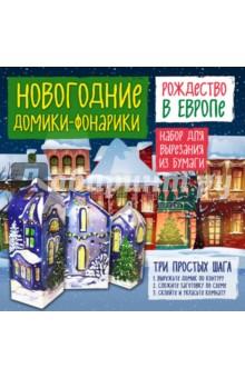 """Новогодние домики-фонарики """"Рождество в Европе"""""""