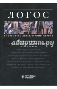 Логос №3/2010 коваленская т м русский реализм и проблема идеала