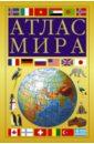 Обложка Атлас мира (желтый)