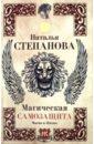 Магическая самозащита, Степанова Наталья Ивановна