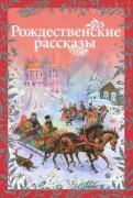 Рождественские рассказы