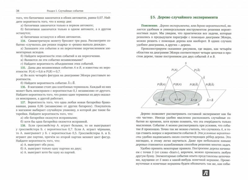 По теории высоцкий i вероятности решебник