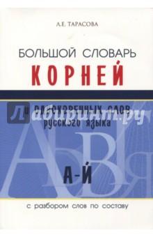 Большой словарь корней и однокоренных слов (А-Й)