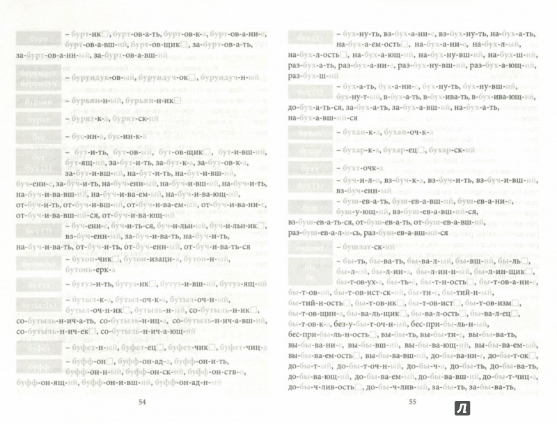 Иллюстрация 1 из 5 для Большой словарь корней и однокоренных слов (А-Й) - Л. Тарасова | Лабиринт - книги. Источник: Лабиринт
