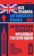 Все правила английского языка. Англо-русский словарь фразовых глаголов-идиом: 1220 наиболее употр.