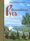 Обычайная Русь.Книга стихов(+CD с песнями)