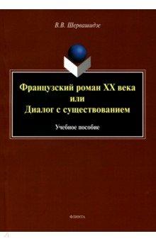 Французский роман XX века, или Диалог с существованием in winear007 450w black silver