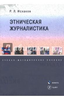Этническая журналистика. Учебно-методическое пособие