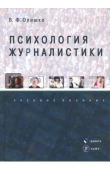 Психология журналистики: учебное пособие