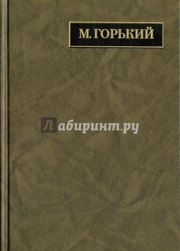 Полное собр.соч. и писем.В 24 т.Т.19.Письма, Горький Максим