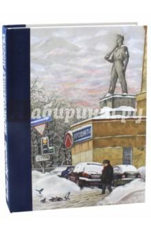 Нарисованная Москва билет от москвы до стамбула