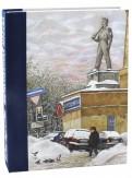 Нарисованная Москва