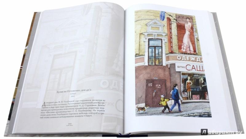 Иллюстрация 1 из 2 для Нарисованная Москва - Алена Дергилева | Лабиринт - книги. Источник: Лабиринт