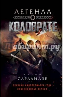Легенда о Коловрате книги эксмо последний алхимик