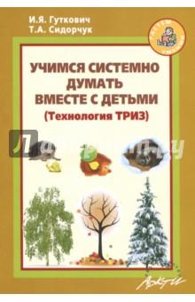 Учимся системно думать вместе с детьми snopow m8 в магазинах ульяновска