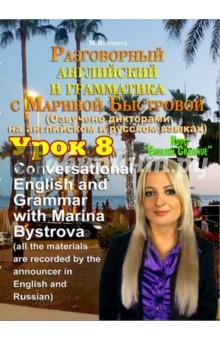 Разговорный английский и грамматика с Мариной Быстровой. Урок 8 (DVD) linux на ноутбуке dvd rom