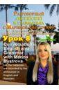 Обложка DVD Урок 8 Разговорный английский и грамматика