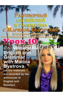 Разговорный английский и грамматика с Мариной Быстровой. Урок 10 (DVD). Быстрова Марина