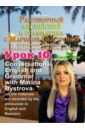 Обложка DVD Урок 10 Разговорный английский и грамматика