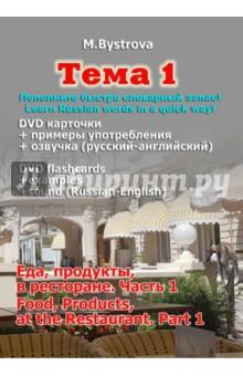 Zakazat.ru: Тема 1. Часть 1. Еда, продукты, в ресторане (DVD). Быстрова Марина