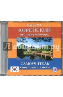 Корейский без репетитора (CDmp3). Минин Павел Константинович