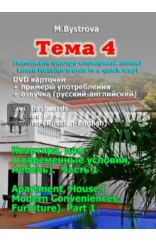 Zakazat.ru: Тема 4. Квартира, дом (современные условия, мебель). Часть 1 (DVD). Быстрова Марина