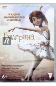 DVD Балерина (2016, м/ф) балет щелкунчик
