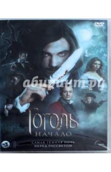 Zakazat.ru: DVD Гоголь. Начало. Версия 18+.