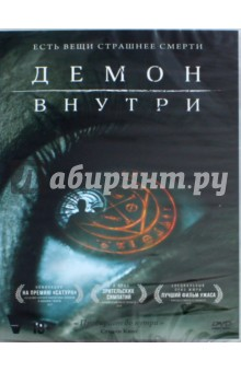 Zakazat.ru: DVD Демон внутри (2016).