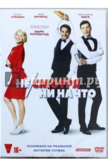 Zakazat.ru: DVD Не/смотря ни на что.