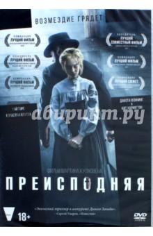 DVD Преисподняя (2016) пайпс р сергей семёнович уваров жизнеописание