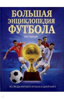 Большая энциклопедия футбола книги издательство аст большая новогодняя книга