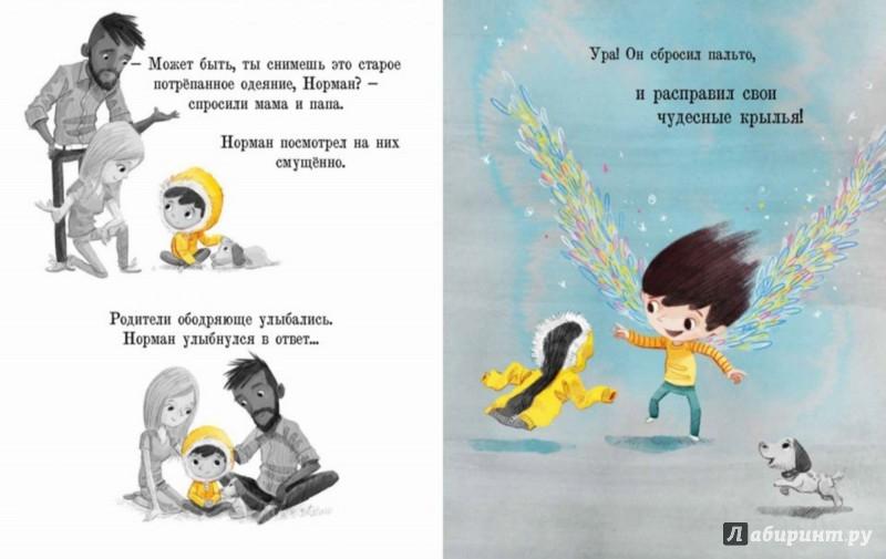 Иллюстрация 6 из 63 для (Не) обыкновенный Норман - Том Персиваль | Лабиринт - книги. Источник: Лабиринт