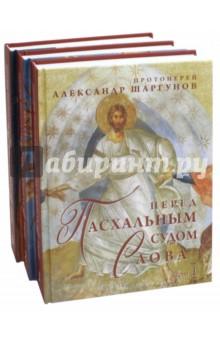 Перед Пасхальным Судом Слова. Воскресные проповеди в храме. В 3-х томах