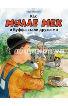 Купить Как Мулле Мек и Буффа стали друзьями, Мелик-Пашаев, Приключения. Детективы