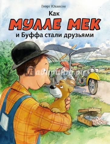 Как Мулле Мек и Буффа стали друзьями,  Юхансон Георг