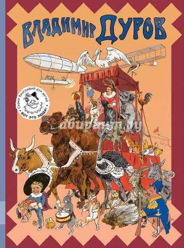 Владимир Дуров (с автографом). Иллюстрированная биография для детей, Ярин Александр