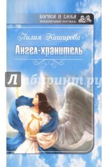 Ангел-хранитель ang 128 открытка ангел освещающий жизненный путь 14 8х21 1276714
