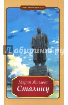Жиглова Мария » Сталину