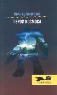 Герои космоса
