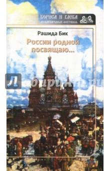 Бик Рашида » России родной посвящаю…