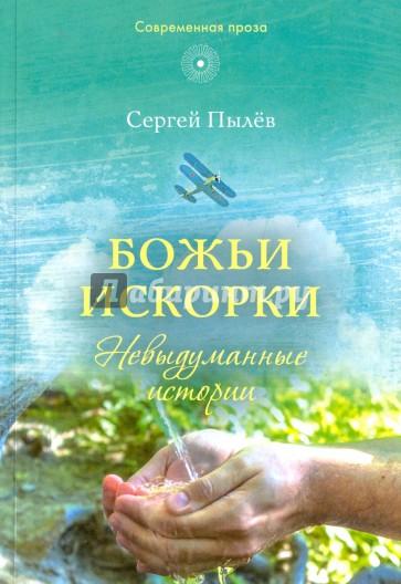 Божьи искорки: Невыдуманные истории, Пылев Сергей Прокофьевич